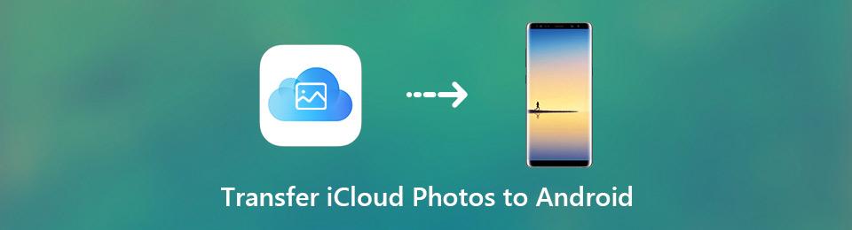 如何在有或沒有計算機的情況下將iCloud照片傳輸到Android