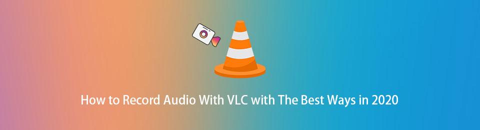 如何在2021年以最佳方式使用VLC錄製音頻